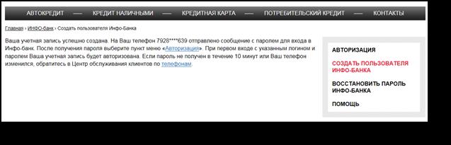 Онлайн заявка на кредит через интернет