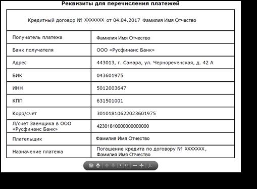 формула кредита онлайн по номеру договора