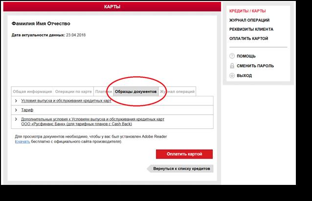 русфинанс банк оплатить кредит онлайн по номеру договора самара деньга займ на карту онлайн отзывы